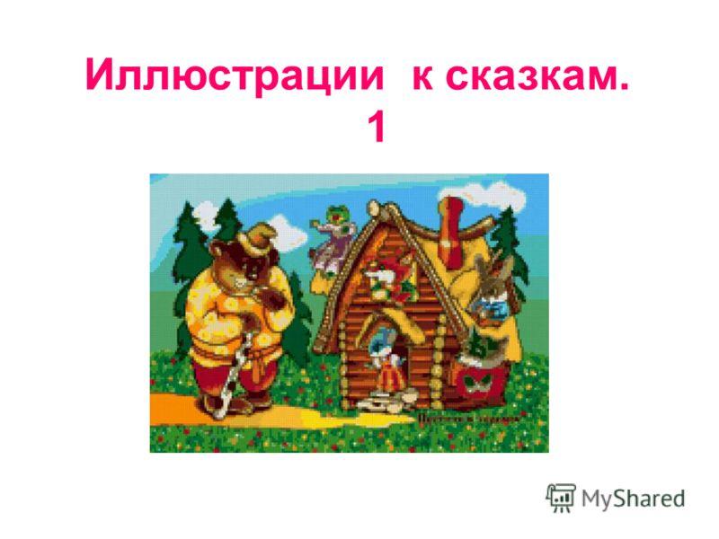 Иллюстрации к сказкам. 1