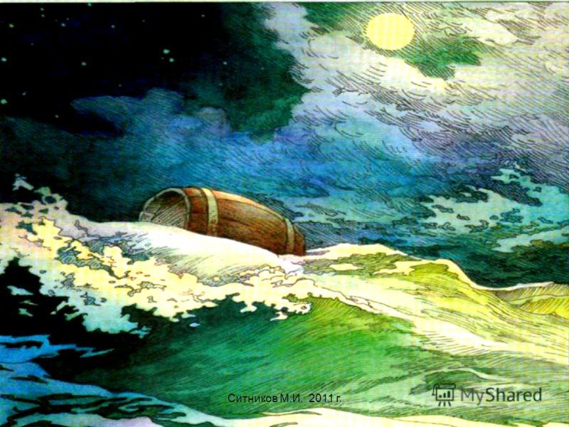 В чем плыли по морю царица со своим младенцем в сказке о царе Салтане? Ситников М.И. 2011 г.
