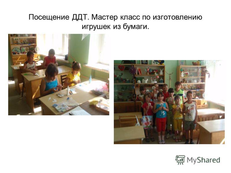 Посещение ДДТ. Мастер класс по изготовлению игрушек из бумаги.
