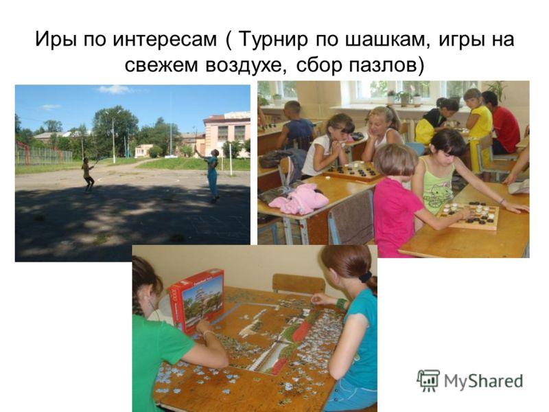 Иры по интересам ( Турнир по шашкам, игры на свежем воздухе, сбор пазлов)