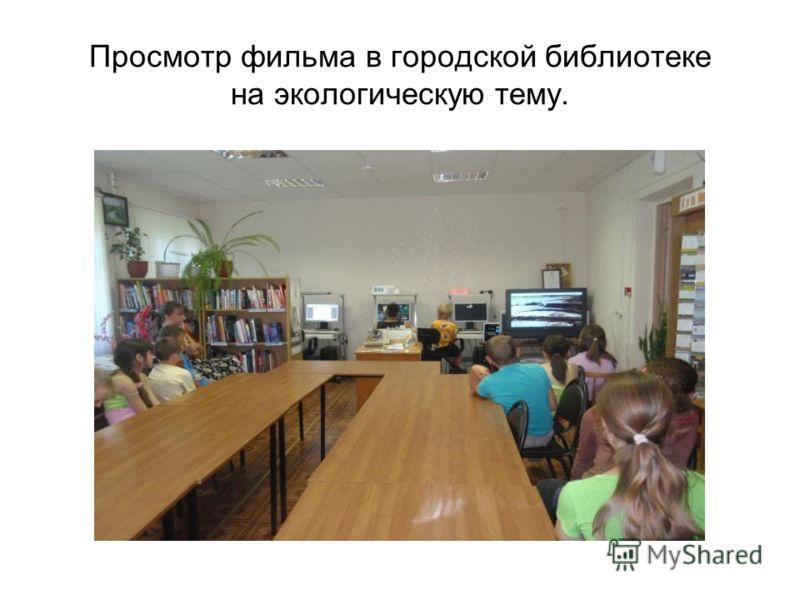 Просмотр фильма в городской библиотеке на экологическую тему.