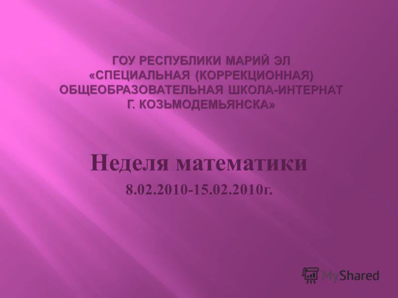 Неделя математики 8.02.2010-15.02.2010 г.