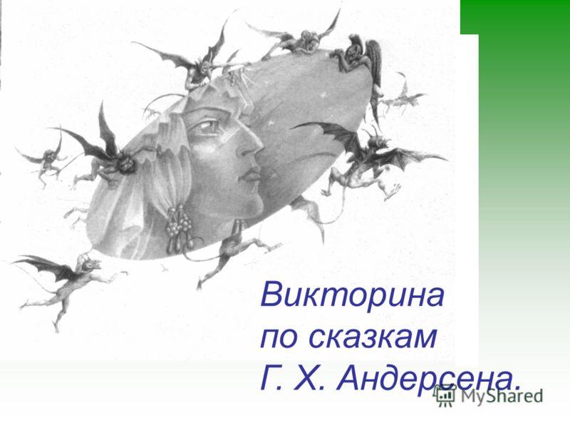 Викторина по сказкам Г. Х. Андерсена.