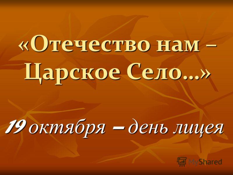 «Отечество нам – Царское Село…» 19 октября – день лицея