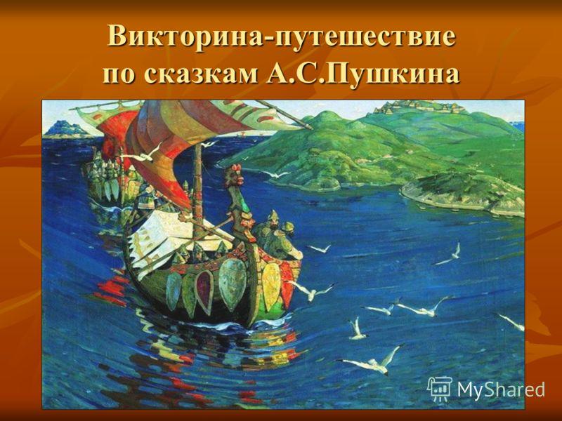Викторина-путешествие по сказкам А.С.Пушкина