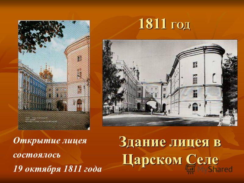 Здание лицея в Царском Селе Открытие лицея состоялось 19 октября 1811 года 1811 ГОД