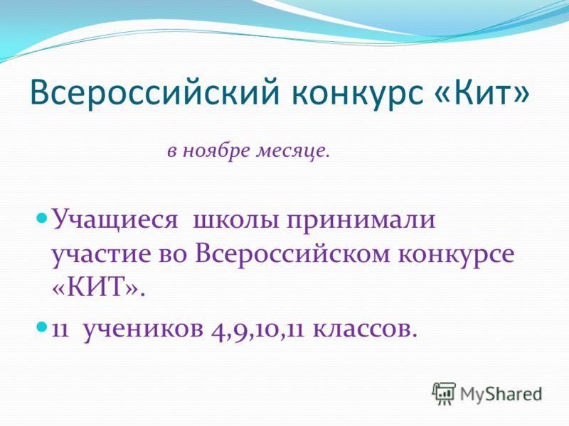Всероссийский конкурс «Кит» в ноябре месяце. Учащиеся школы принимали участие во Всероссийском конкурсе «КИТ». 11 учеников 4,9,10,11 классов.