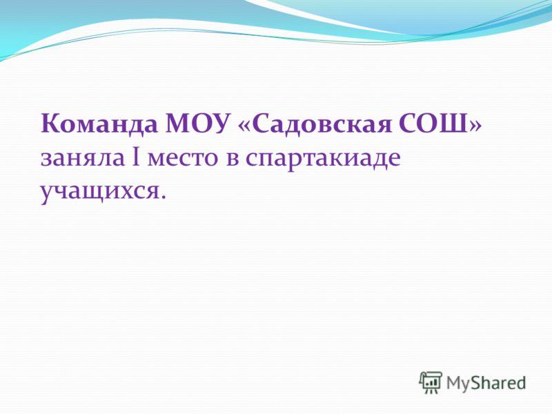 Команда МОУ «Садовская СОШ» заняла I место в спартакиаде учащихся.