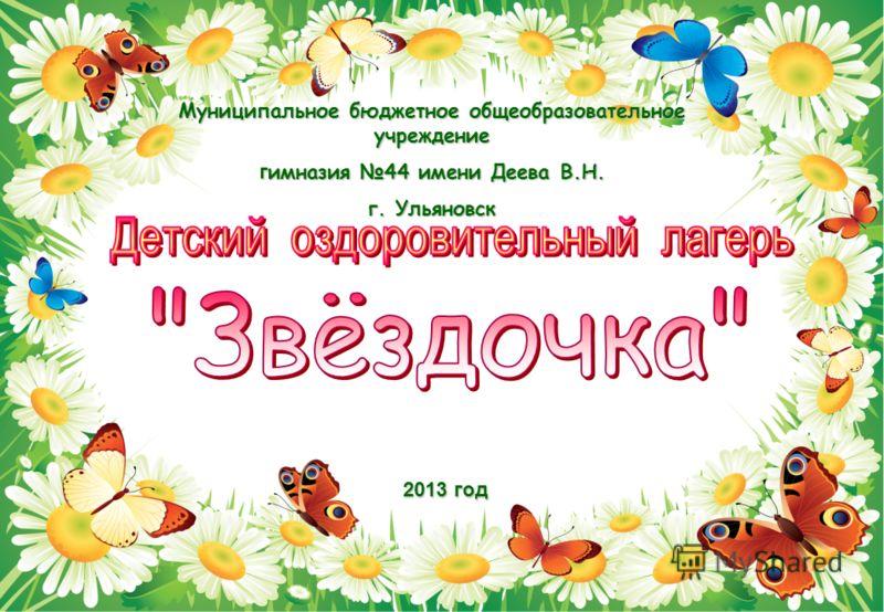 Муниципальное бюджетное общеобразовательное учреждение г имназия 44 имени Деева В.Н. г. Ульяновск 2013 год