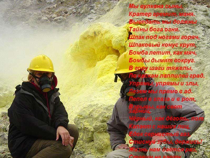 Бог огня Вулкан Этот бог, по мнению древних римлян, жил в горе. Когда он сердился, всё сотрясалось, из-под земли летели огонь и дым. Этот бог, по мнению древних римлян, жил в горе. Когда он сердился, всё сотрясалось, из-под земли летели огонь и дым.