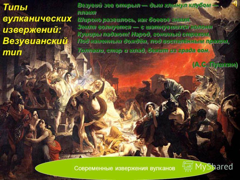 Типы вулканических извержений: Пелейский тип «БОМБОМЕТАНИЕ» ВУЛКАНА http://ru.wikipedia.org/wiki/Мон-Пеле