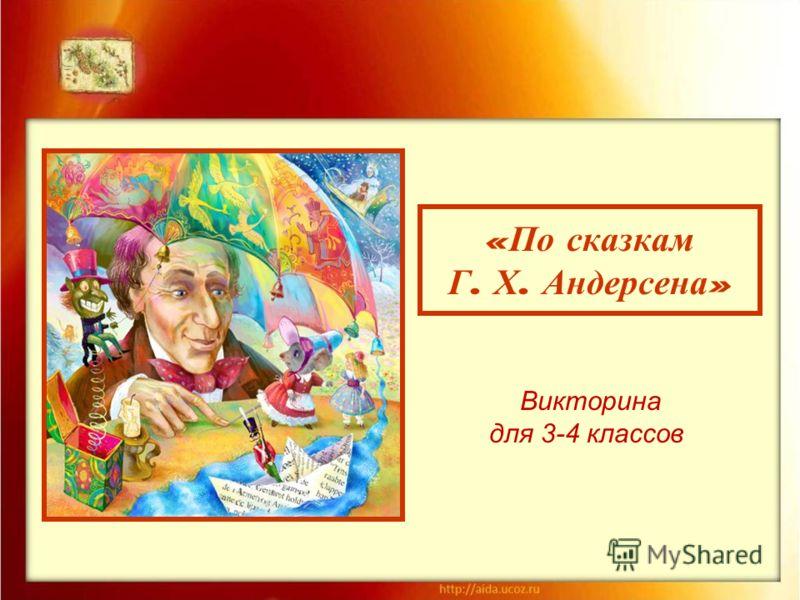 « По сказкам Г. Х. Андерсена » Викторина для 3-4 классов
