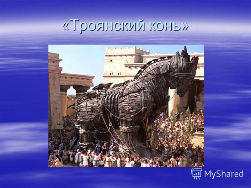 «Троянский конь»