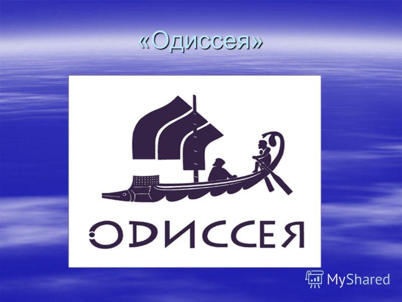 «Одиссея»