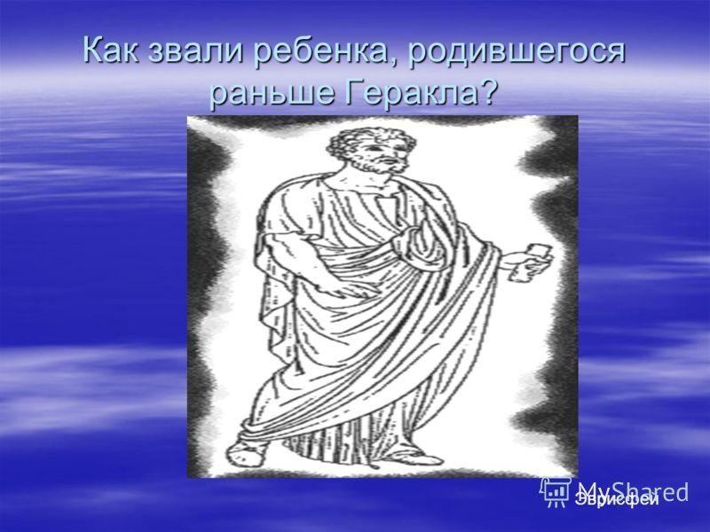 Как звали ребенка, родившегося раньше Геракла? Эврисфей