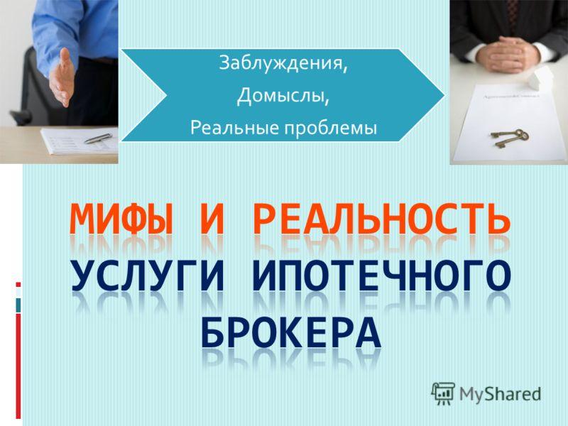 Уральская Брокерская Компания «Магазин ипотеки» в группе компаний Центр Недвижимости СЕВЕРНАЯ КАЗНА