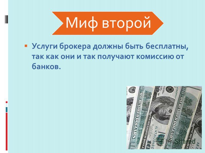 Миф первый Брокеры могут оказывать давление на банки и одобрить кредит заемщика, которому банк отказал напрямую.