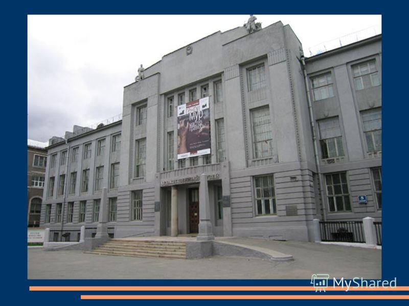 Здание бывшего Сибревкома ныне принадлежит Картинной галерее.