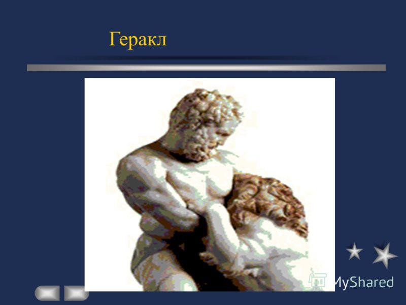 Геракл