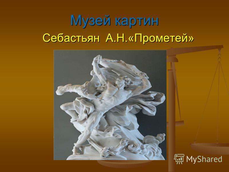 Музей картин Себастьян А.Н.«Прометей»