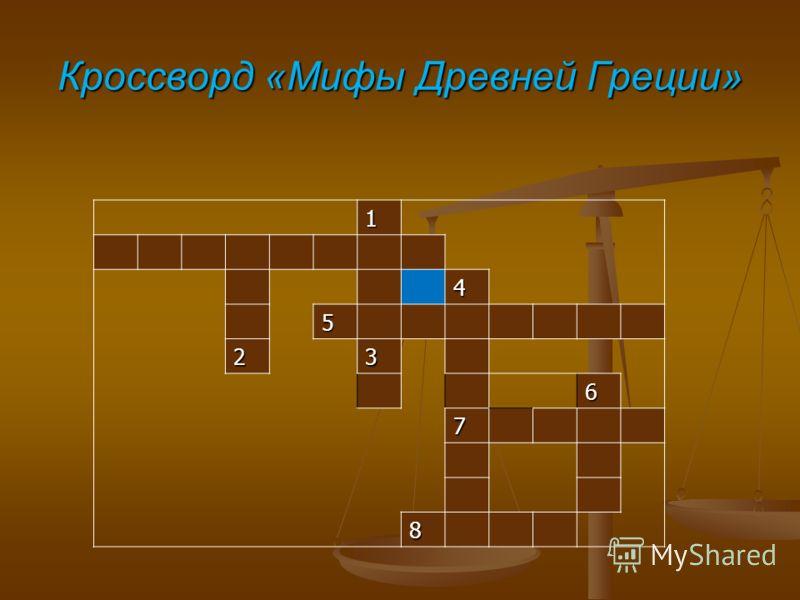 Кроссворд «Мифы Древней Греции» 1 4 5 23 6 7 8