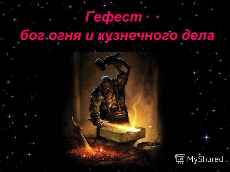 Гефест · бог огня и кузнечного дела