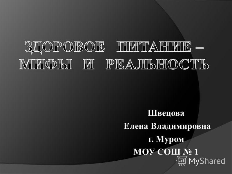 Швецова Елена Владимировна г. Муром МОУ СОШ 1