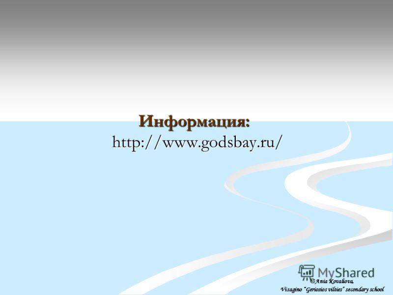 Информация: http://www.godsbay.ru/ ©Ania Kovaliova, Visagino Geriosios vilties secondary school