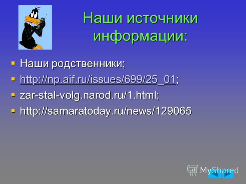 Наши источники информации: Наши родственники; Наши родственники; http://np.aif.ru/issues/699/25_01; http://np.aif.ru/issues/699/25_01; http://np.aif.ru/issues/699/25_01 http://np.aif.ru/issues/699/25_01 zar-stal-volg.narod.ru/1.html; zar-stal-volg.na
