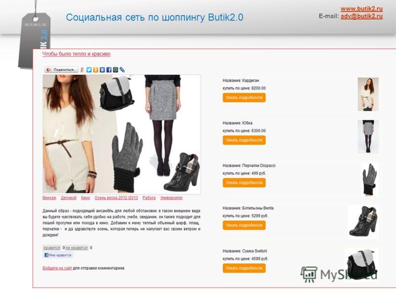 Социальная сеть по шоппингу Butik2.0 www.butik2.ru E-mail: adv@butik2.ruadv@butik2.ru