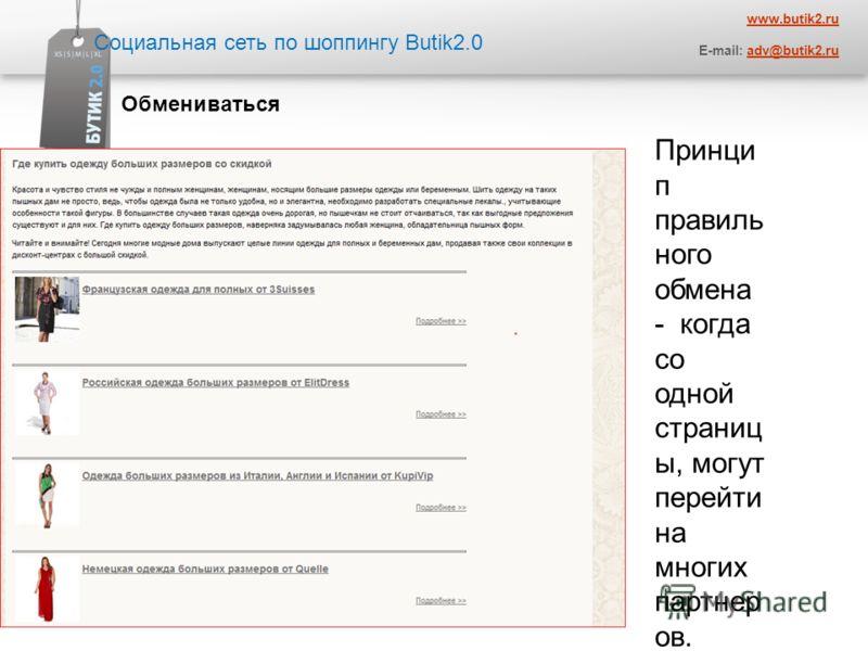 Социальная сеть по шоппингу Butik2.0 www.butik2.ru E-mail: adv@butik2.ruadv@butik2.ru. Обмениваться Принци п правиль ного обмена - когда со одной страниц ы, могут перейти на многих партнер ов.