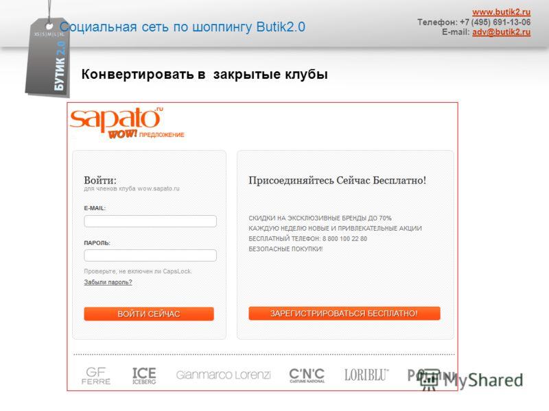 Социальная сеть по шоппингу Butik2.0 www.butik2.ru Телефон: +7 (495) 691-13-06 E-mail: adv@butik2.ruadv@butik2.ru. Конвертировать в закрытые клубы