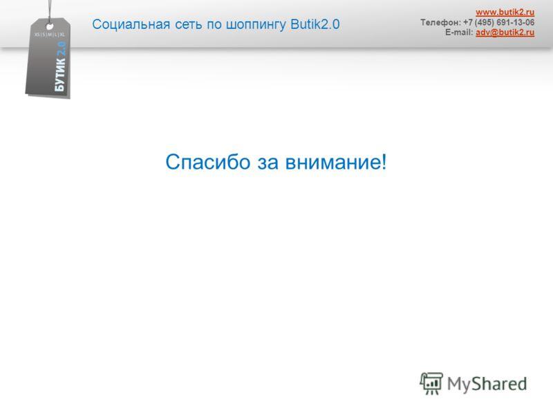 Социальная сеть по шоппингу Butik2.0 www.butik2.ru Телефон: +7 (495) 691-13-06 E-mail: adv@butik2.ruadv@butik2.ru Спасибо за внимание!