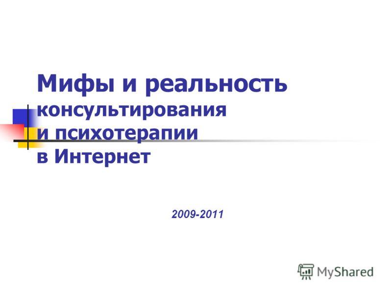 Мифы и реальность консультирования и психотерапии в Интернет 2009-2011