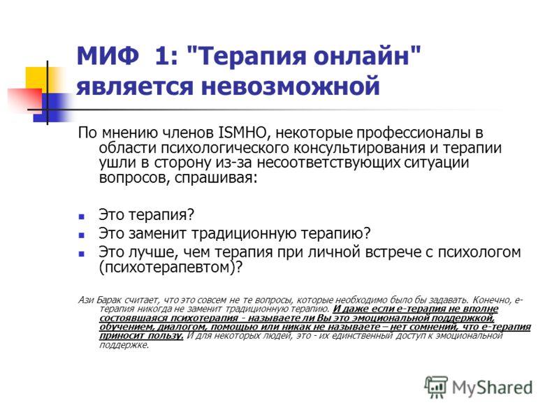 МИФ 1: