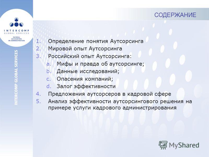 1.Определение понятия Аутсорсинга 2.Мировой опыт Аутсорсинга 3.Российский опыт Аутсорсинга: a.Мифы и правда об аутсорсинге; b.Данные исследований; c.Опасения компаний; d.Залог эффективности 4.Предложения аутсорсеров в кадровой сфере 5.Анализ эффектив