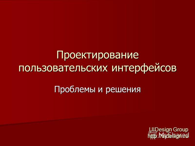 Проектирование пользовательских интерфейсов Проблемы и решения UIDesign Group http://uidesign.ru