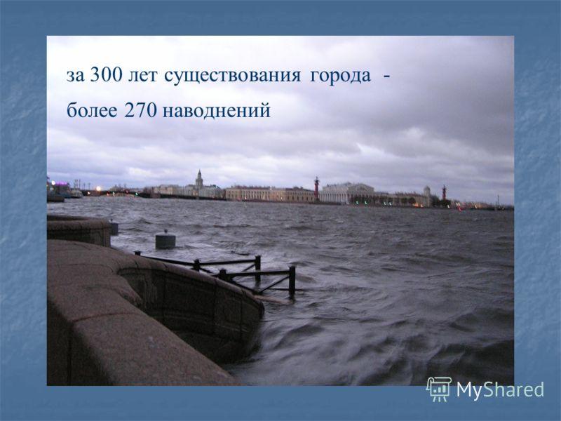 за 300 лет существования города - более 270 наводнений