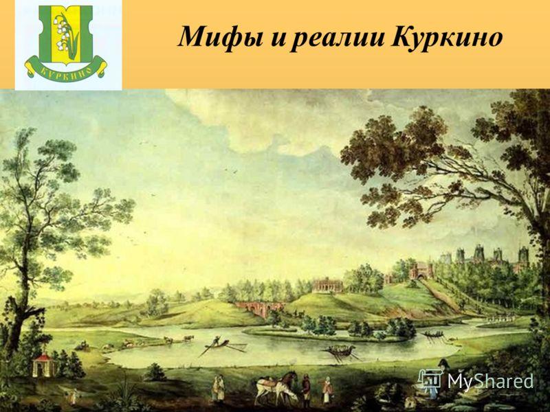 Мифы и реалии Куркино