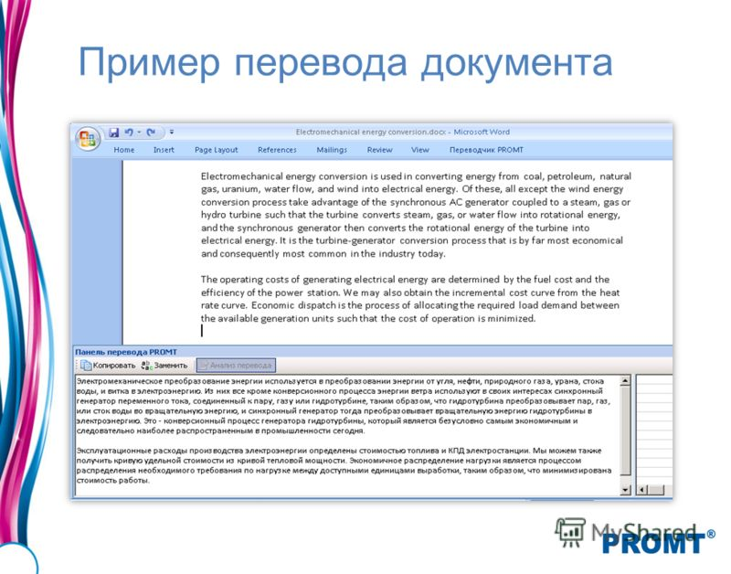 Пример перевода документа
