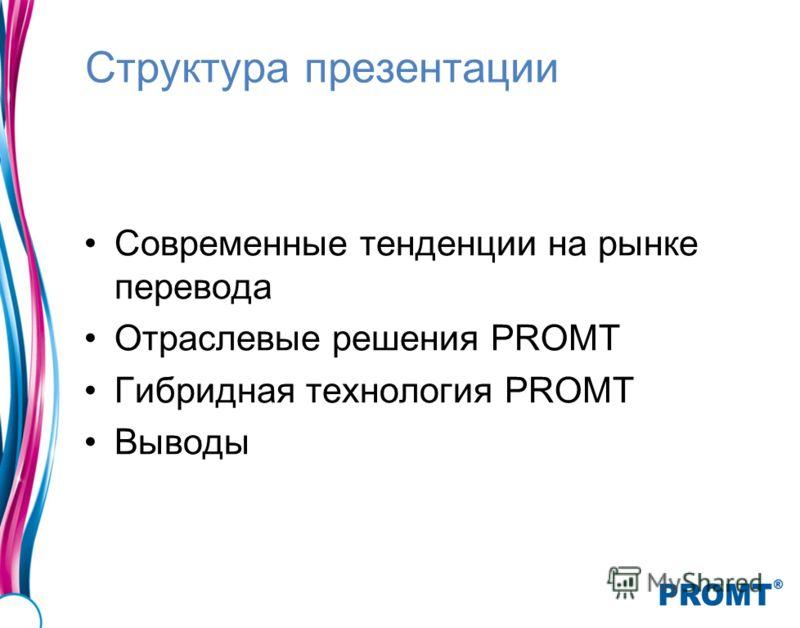 Структура презентации Современные тенденции на рынке перевода Отраслевые решения PROMT Гибридная технология PROMT Выводы