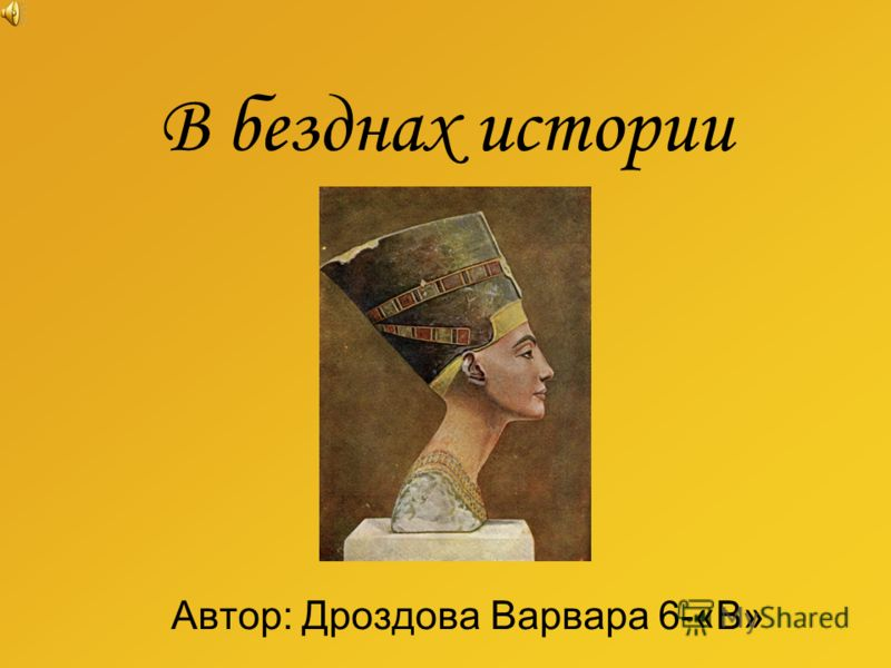 В безднах истории Автор: Дроздова Варвара 6-«В»