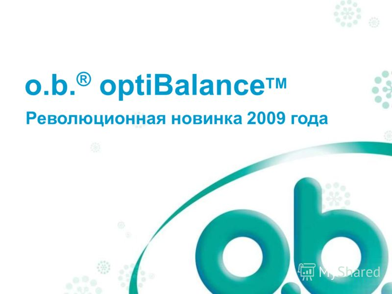 o.b. ® optiBalance TM Революционная новинка 2009 года