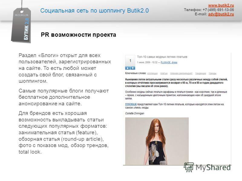 Раздел «Блоги» открыт для всех пользователей, зарегистрированных на сайте. То есть любой может создать свой блог, связанный с шоппингом. Самые популярные блоги получают бесплатное дополнительное анонсирование на сайте. Для брендов есть хорошая возмож