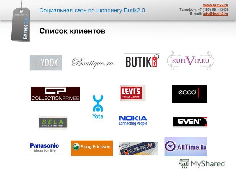 Социальная сеть по шоппингу Butik2.0 www.butik2.ru Телефон: +7 (495) 691-13-06 E-mail: adv@butik2.ruadv@butik2.ru Список клиентов