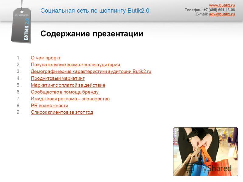 1.О чем проектО чем проект 2.Покупательные возможность аудиторииПокупательные возможность аудитории 3.Демографические характеристики аудитории Butik2.ruДемографические характеристики аудитории Butik2.ru 4.Продуктовый маркетингПродуктовый маркетинг 5.