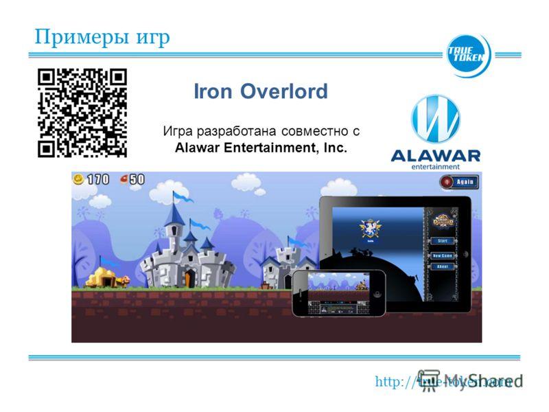 Примеры игр http://true-token.com Iron Overlord Игра разработана совместно с Alawar Entertainment, Inc.