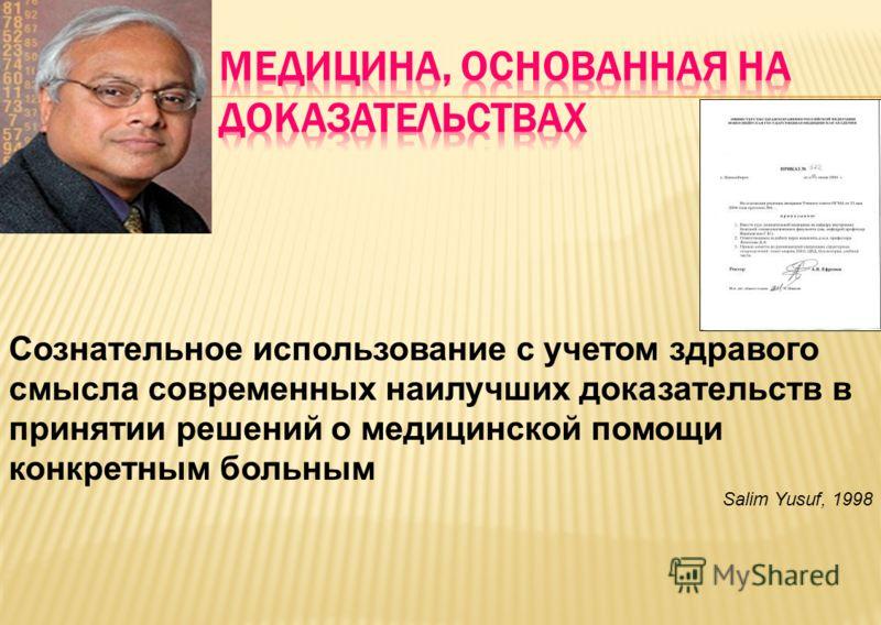 Сознательное использование с учетом здравого смысла современных наилучших доказательств в принятии решений о медицинской помощи конкретным больным Salim Yusuf, 1998