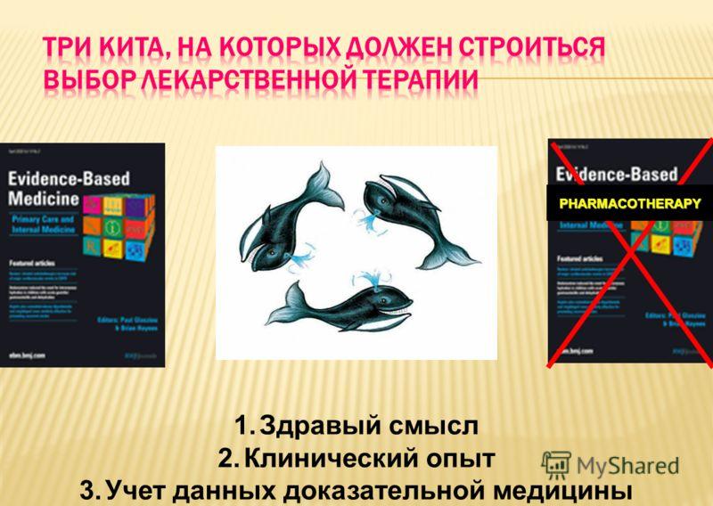 1.Здравый смысл 2.Клинический опыт 3.Учет данных доказательной медицины PHARMACOTHERAPY