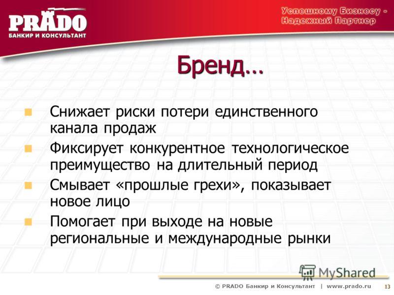 © PRADO Банкир и Консультант | www.prado.ru 13 Бренд… Снижает риски потери единственного канала продаж Снижает риски потери единственного канала продаж Фиксирует конкурентное технологическое преимущество на длительный период Фиксирует конкурентное те